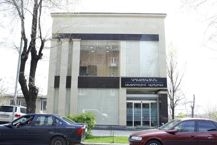 Աղաբեկյան Բժշկական Կենտրոն